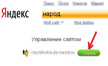 Бесплатный хостинг сайтов народ ру хостинги серверов counter-strikesource